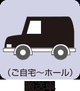 (ご自宅〜ホール)搬送車