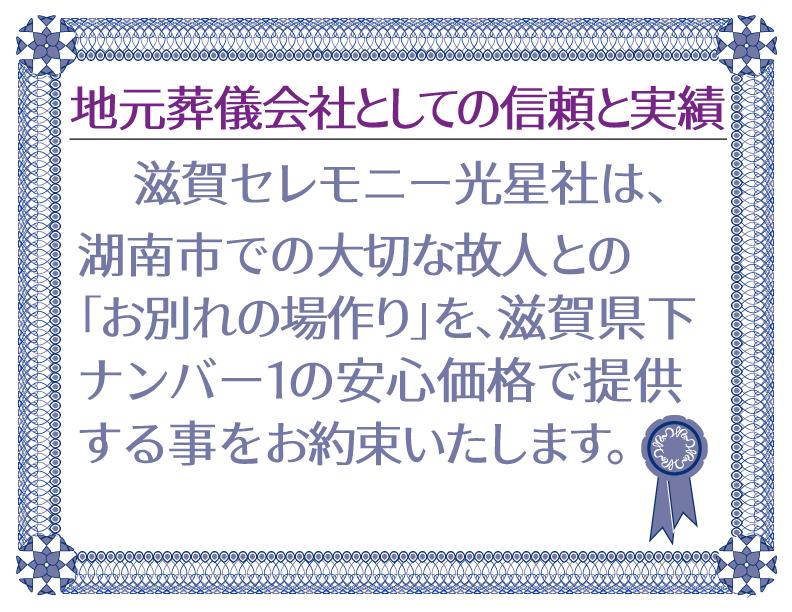滋賀セレモニー光星社は地域No.1の安心価格